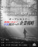公開セミナー「事例に学ぶ!不況脱出への企業戦略」ポスター